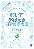 動いておぼえる 日常英語表現 (CD book)