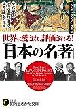 世界に愛され、評価される!「日本の名著」: 紫式部からノーベル賞作家まで…海外で人気の理由 (知的生きかた文庫)