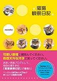 猫猫観察日記 画像
