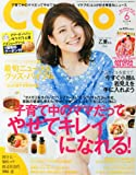 Como (コモ) 2014年 06月号 [雑誌]