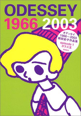 オデッセイ1966~2003―岡田史子作品集 (Episode1)の詳細を見る