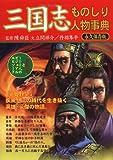 三国志ものしり人物事典―「諸葛孔明」と102人のビジュアル・エピソード