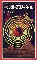 新版 20世紀理科年表 (岩波ジュニア新書)