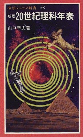 新版 20世紀理科年表 (岩波ジュニア新書)の詳細を見る