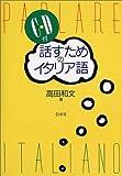 話すためのイタリア語 (<CD+テキスト>)