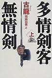 多情剣客無情剣〈上〉 (海外シリーズ)