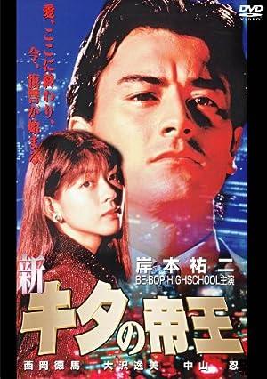 新・キタの帝王 [DVD]