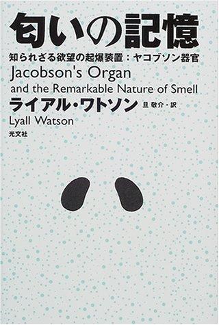 匂いの記憶―知られざる欲望の起爆装置:ヤコブソン器官 / ライアル ワトソン