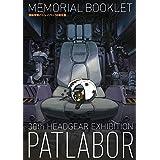 機動警察パトレイバー30周年展MEMORIAL BOOKLET