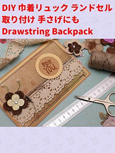 ビデオクリップ: DIY 巾着リュック ランドセル取り付け 手さげにも Drawstring Backpack