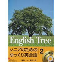 English Tree 2―シニアのためのゆっくり英会話2