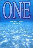 「ONE(ワン)」リチャード・バック