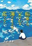 船乗りの、父の心は海のようには広くない (グレイプス文庫)