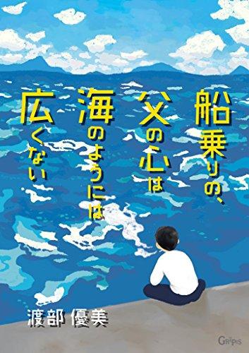 船乗りの、父の心は海のようには広くないの詳細を見る