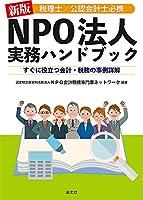 新版 税理士/公認会計士必携 NPO法人実務ハンドブック