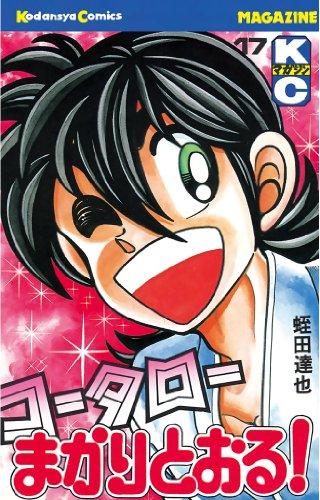 コータローまかりとおる!(17) (週刊少年マガジンコミックス)