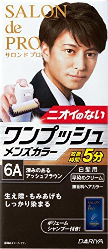 クルーまろやかな精巧なサロン ド プロ ワンプッシュメンズカラー (白髪用) 6A <深みのあるアッシュブラウン>