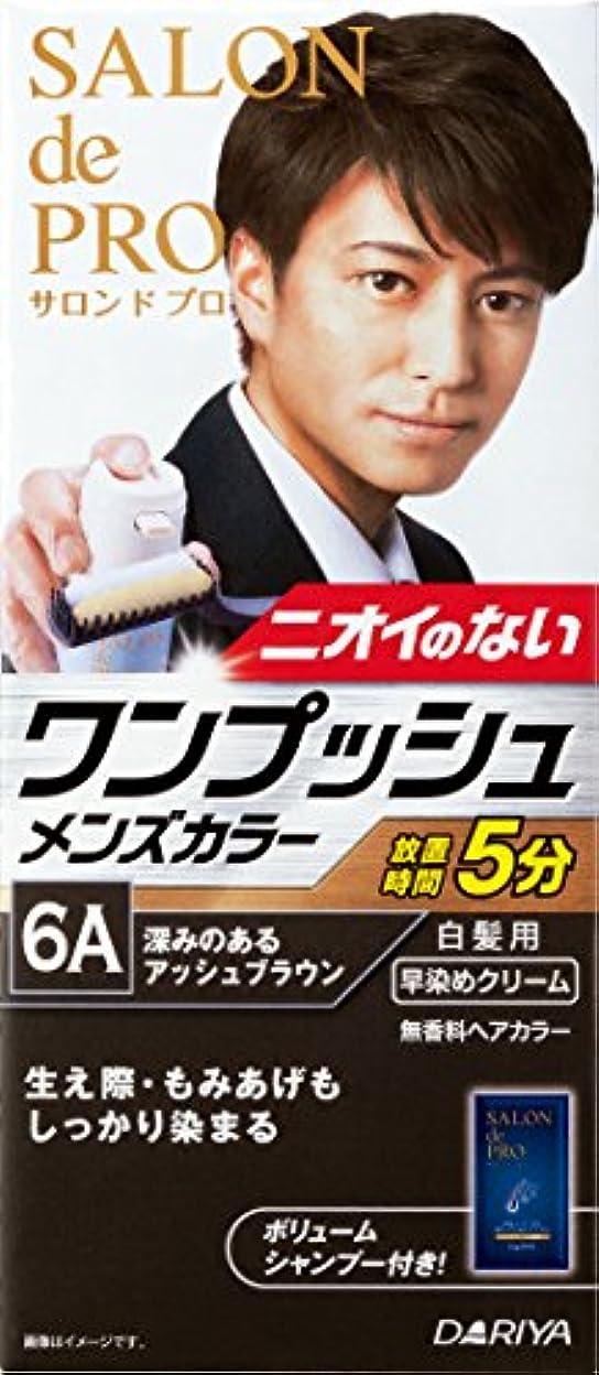 サロン ド プロ ワンプッシュメンズカラー (白髪用) 6A <深みのあるアッシュブラウン>