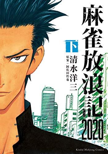 麻雀放浪記2020 下 (近代麻雀コミックス)