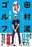 田村流「あきらめる」ゴルフ(書籍/雑誌)