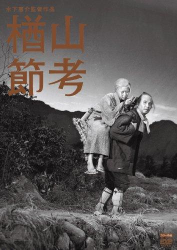 木下惠介生誕100年 「楢山節考」 [DVD]の詳細を見る