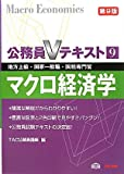 公務員Vテキスト〈9〉マクロ経済学―地方上級・国家一般職・国税専門官対策 (公務員Vテキスト)