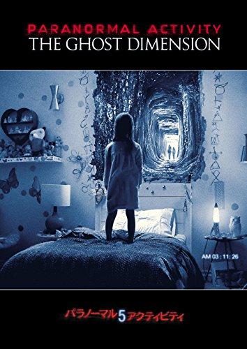 パラノーマル・アクティビティ5 [DVD]の詳細を見る