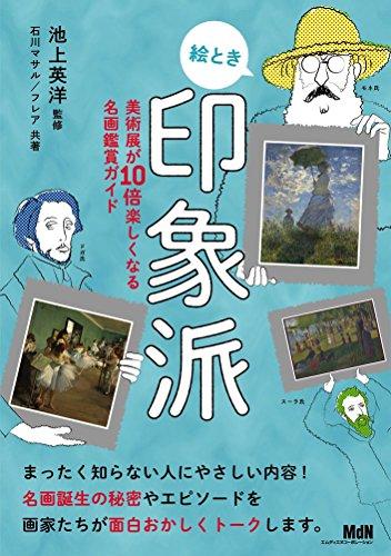 絵とき印象派 美術展が10倍楽しくなる名画鑑賞ガイドの詳細を見る