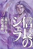 信長のシェフ 8巻 (芳文社コミックス)