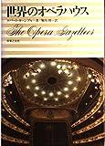 世界のオペラハウス