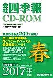 会社四季報 CD-ROM 2017年 2集 春号