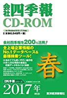 会社四季報CD-ROM 2017年2集 春号 (<CDーROM>(Win版))