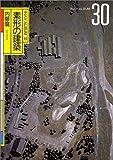 素形の建築 (INAX album (30))