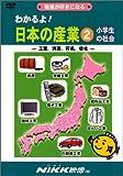 わかるよ! 日本の産業2 小学生の社会 -工業、資源、貿易、環境- (DVDビデオ) (わかるよ! シリーズ)