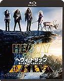 【Amazon.co.jp限定】ヘヴィ・トリップ/俺たち崖っぷち北欧メタル! Blu-ray(A4クリアファイル(インペイルド・レクタム)+ステッカー(ヨウニ)付き)