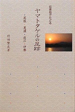 伝承地でたどるヤマトタケルの足跡 尾張・美濃・近江・伊勢