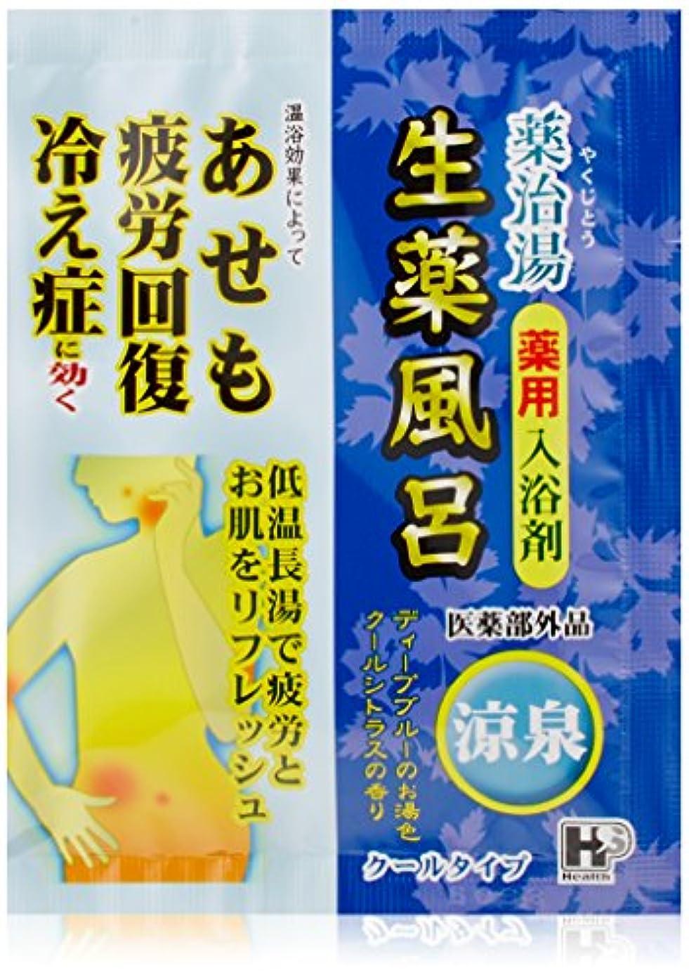 欠伸抑圧するパトロン薬治湯 涼泉 25GX10包