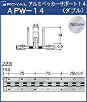アルミペッカーサポート 棚柱 【 ロイヤル 】アルミシルバーAPW-14-2400サイズ2400mm【出14+6.5】ダブルタイプ