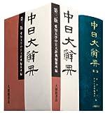 中日大辭典 第3版