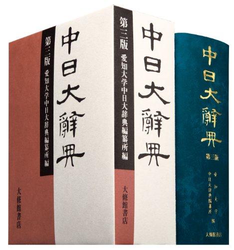 中日大辭典 第3版の詳細を見る