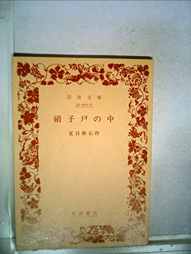 硝子戸の中 (1953年) (岩波文庫)