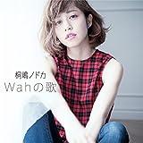 Wahの歌 / 桐嶋ノドカ