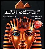 エジプトのピラミッド (児童図書館・絵本の部屋―しかけ絵本の本棚)