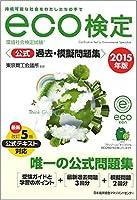 2015年版 環境社会検定試験eco検定公式過去・模擬問題集