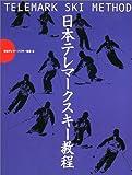 日本テレマークスキー教程