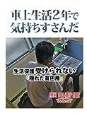 車上生活2年で気持ちすさんだ 生活保護受けられない「隠れた貧困層」 (朝日新聞デジタルSELECT)