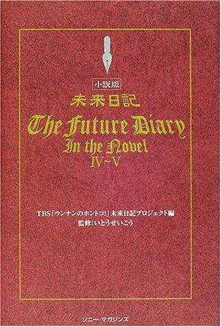 小説版 未来日記〈4‐5〉