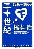 二十世紀(下) (ちくま文庫)