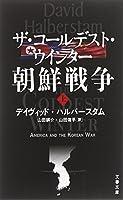 ザ・コールデスト・ウインター 朝鮮戦争 上 (文春文庫)