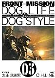 FRONT MISSION DOG LIFE & DOG STYLE3巻 (デジタル版ヤングガンガンコミックス)